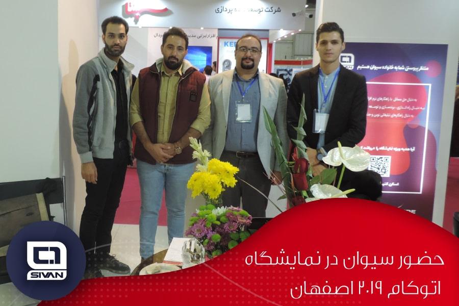 روز دوم نمایشگاه اتوکام 2019 اصفهان ( بازدید استارتاپ های تحت پشتیبانی سیوان در نمایشگاه اتوکام اصفهان)
