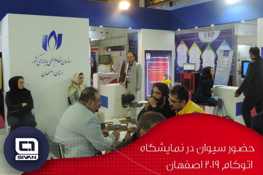 روز دوم نمایشگاه اتوکام 2019 اصفهان ( استقبال مسئولین و مدعوین محترم از خدمات سفارشی سیوان )