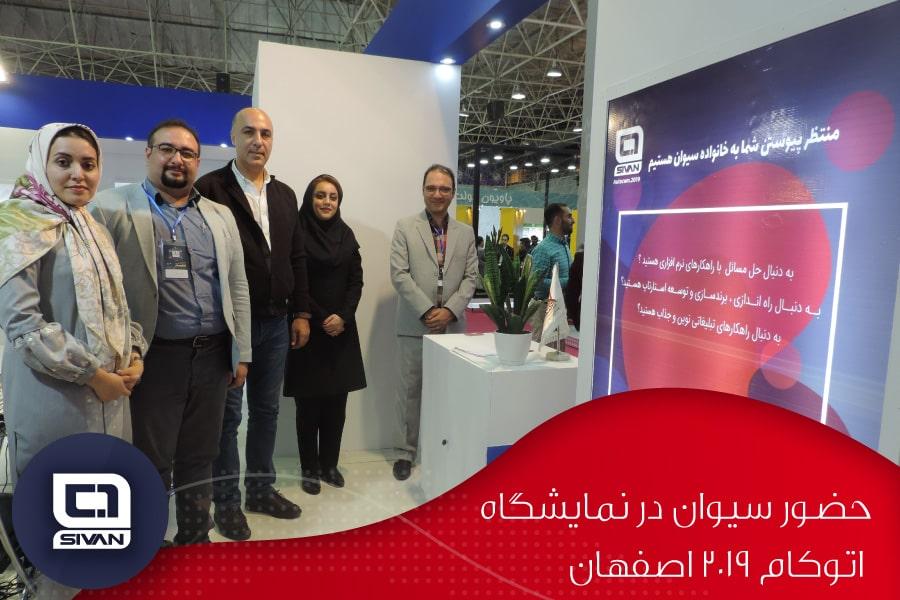 روز اول حضور سیوان در نمایشگاه اتوکام 2019 اصفهان