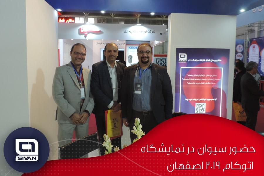 روز دوم حضور سیوان در نمایشگاه اتوکام 2019 اصفهان