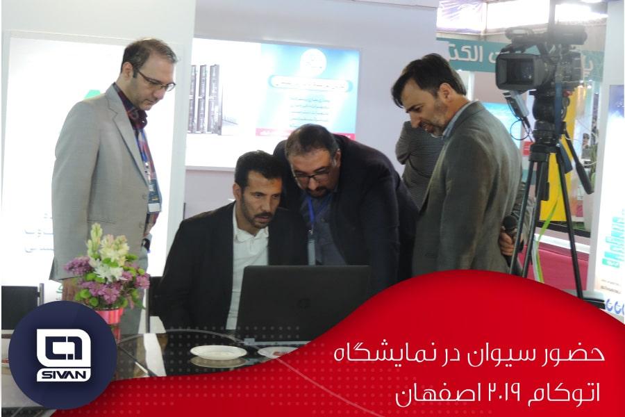 روز سوم نمایشگاه اتوکام 2019 اصفهان (پخش زنده مصاحبه مهندس حیدری مدیرعامل سیوان)