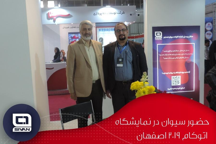 روز سوم نمایشگاه اتوکام 2019 اصفهان