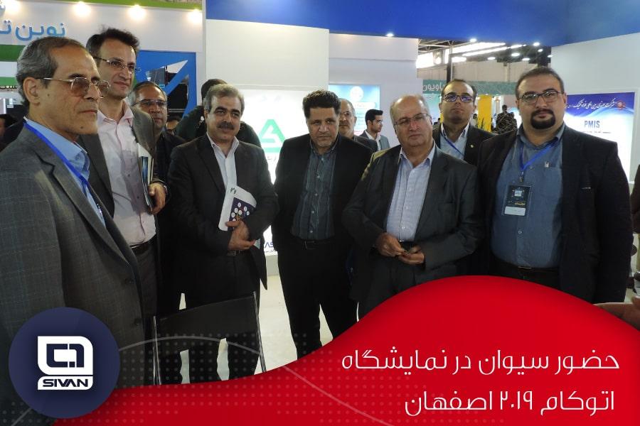 روز دوم نمایشگاه اتوکام 2019 اصفهان