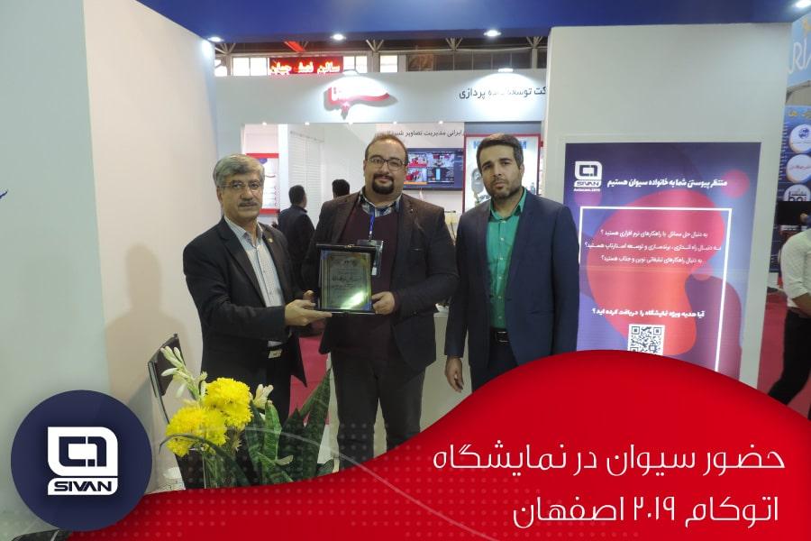 روز چهارم حضور سیوان در نمایشگاه اتوکام 2019 اصفهان