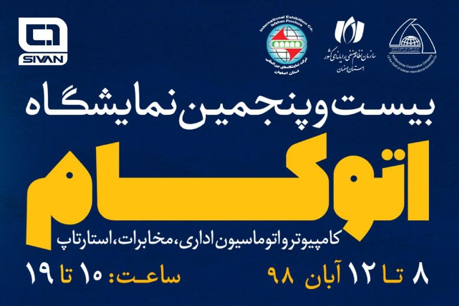 نمایشگاه اتوکام اصفهان 2019 | شتاب دهنده سیوان