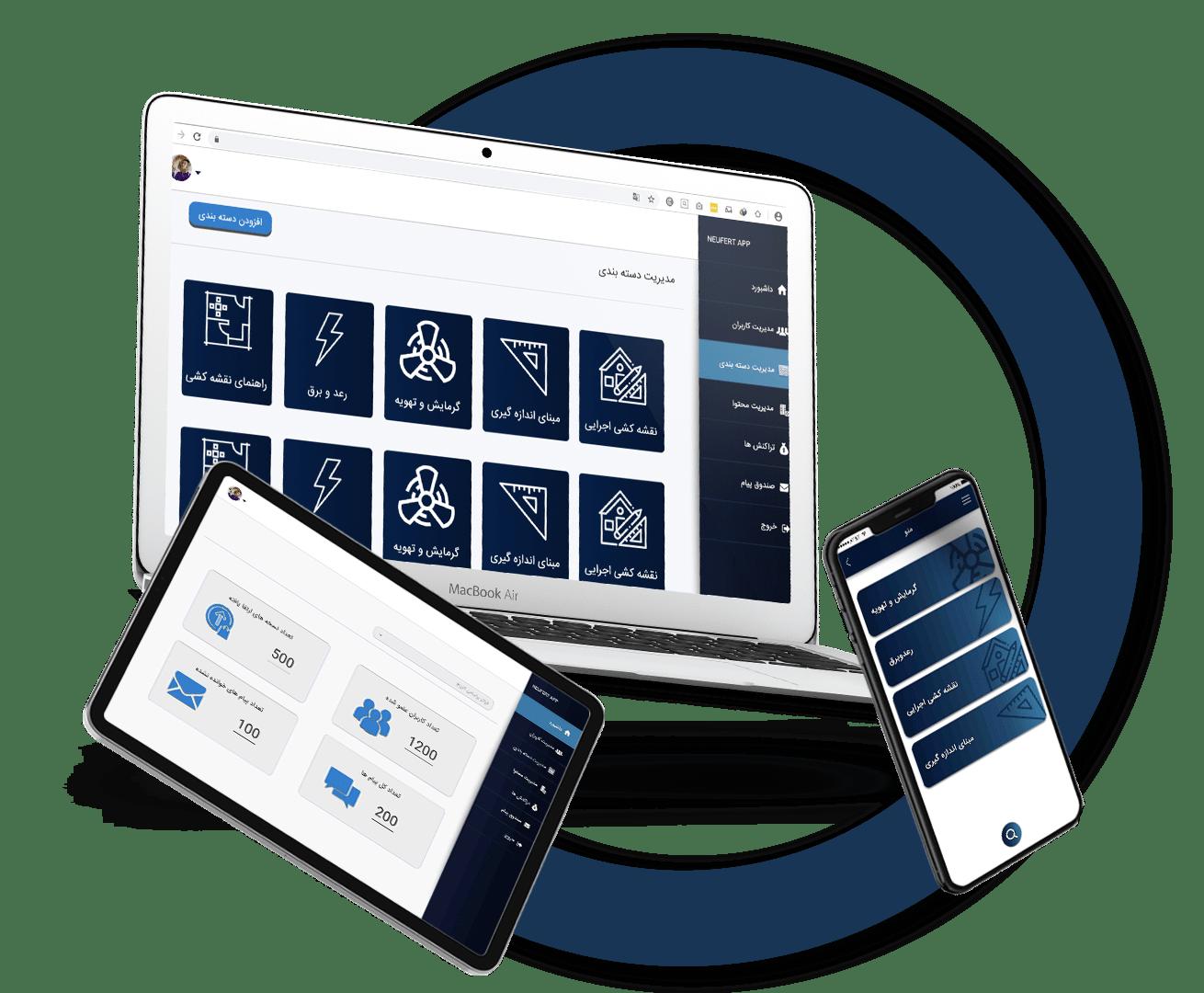 طراحی وب اپلیکیشن   ساخت وب اپلیکیشن   وب اپ   وب اپلیکیشن