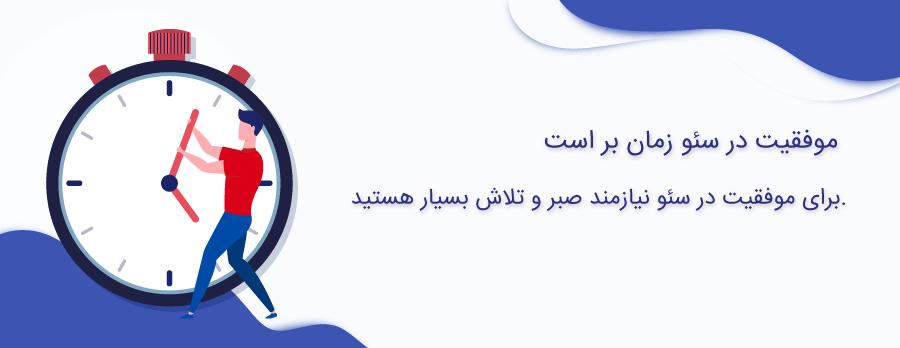سئو سایت در اصفهان | شتاب دهنده سیوان